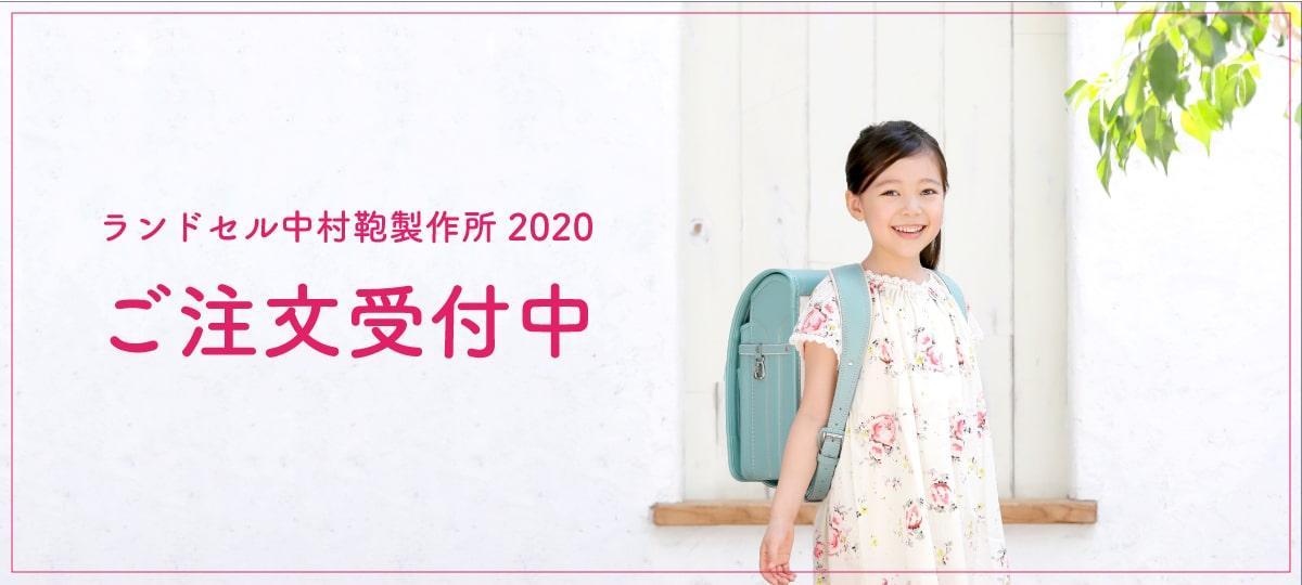 中村鞄ランドセル2020ご注文受付中