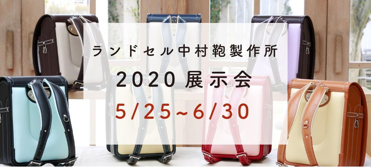 ランドセル展示会2020
