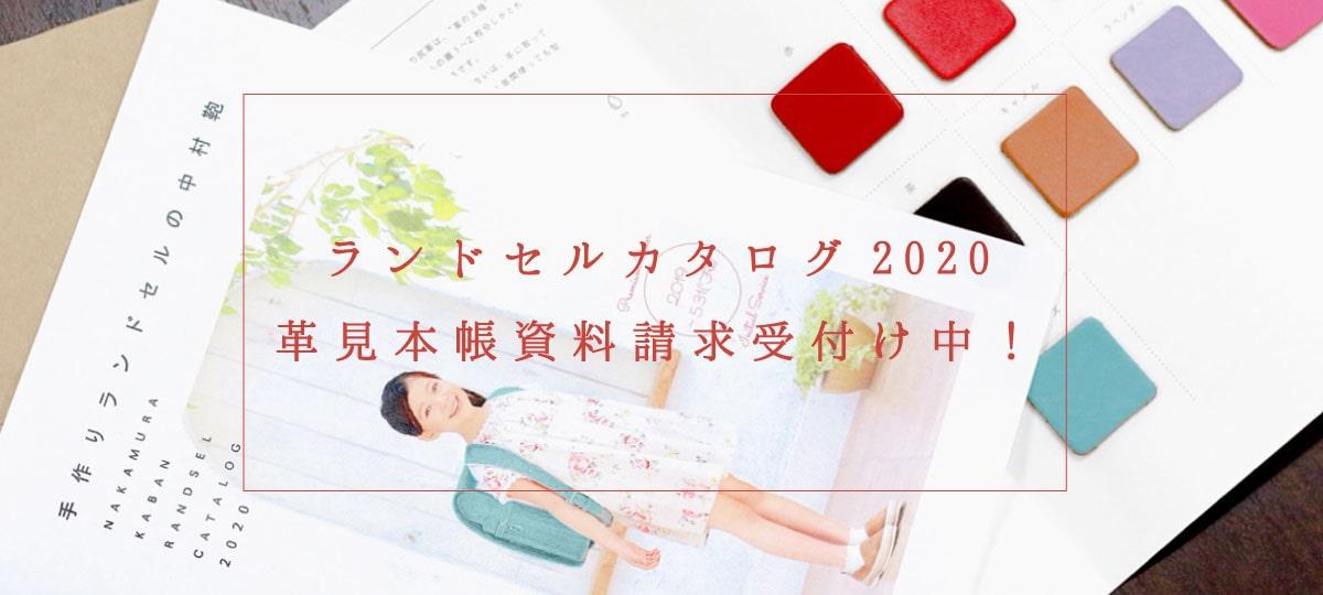 ランドセルカタログ2020を9月1日よりご請求できるようになります