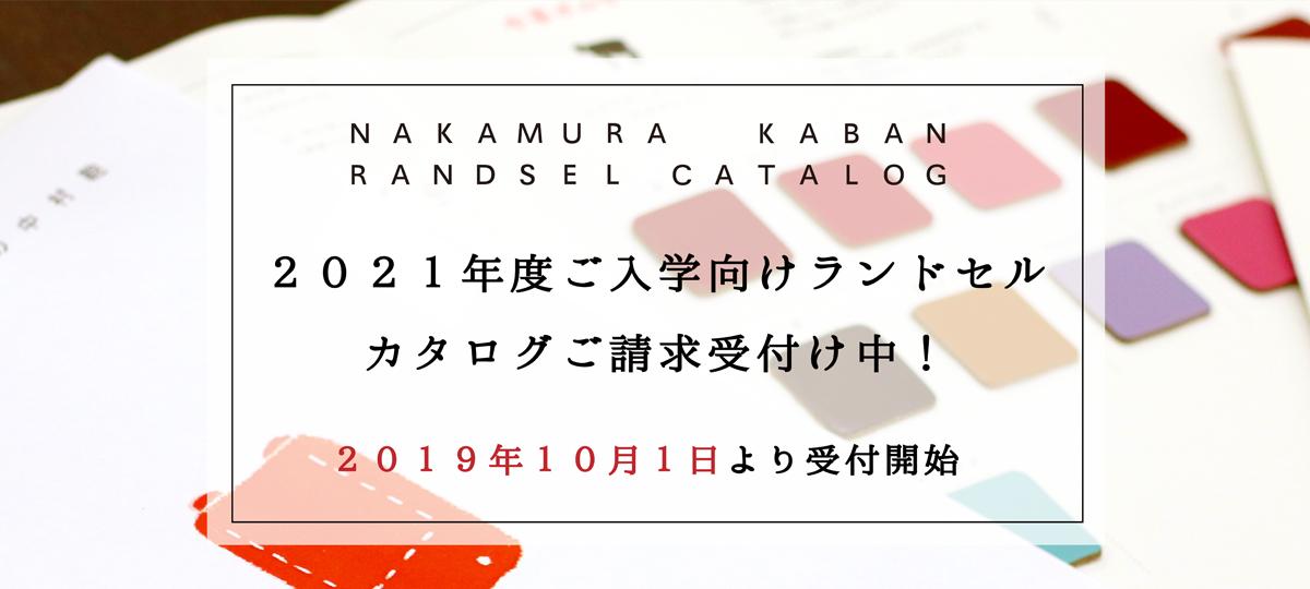 ランドセルカタログ2021を10月1日よりご請求受付中!