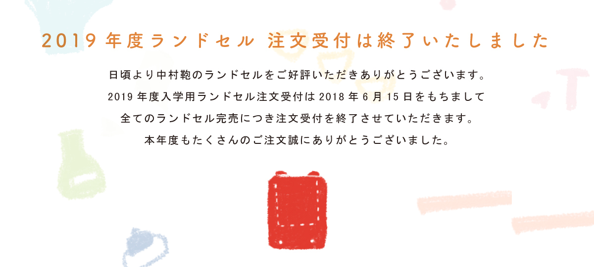 2019年度ご入学分のランドセルは販売終了いたしました。