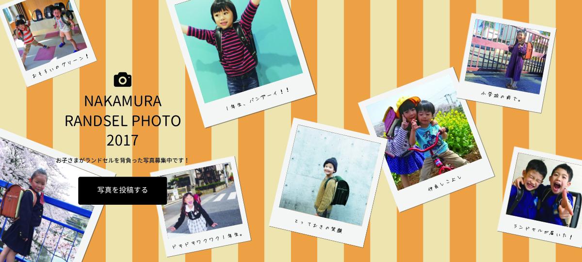 中村鞄ランドセル写真館ではランドセルを背負ったお子様の写真を募集しています。
