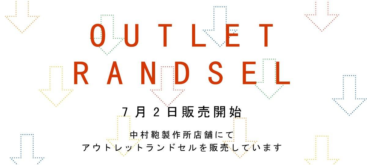 中村鞄店舗にて7月2日からアウトレットランドセルを販売開始しました
