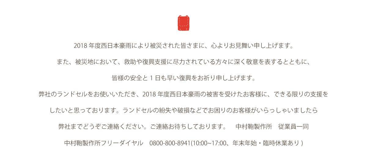 中村鞄ランドセル・西日本豪雨被害に関する支援について