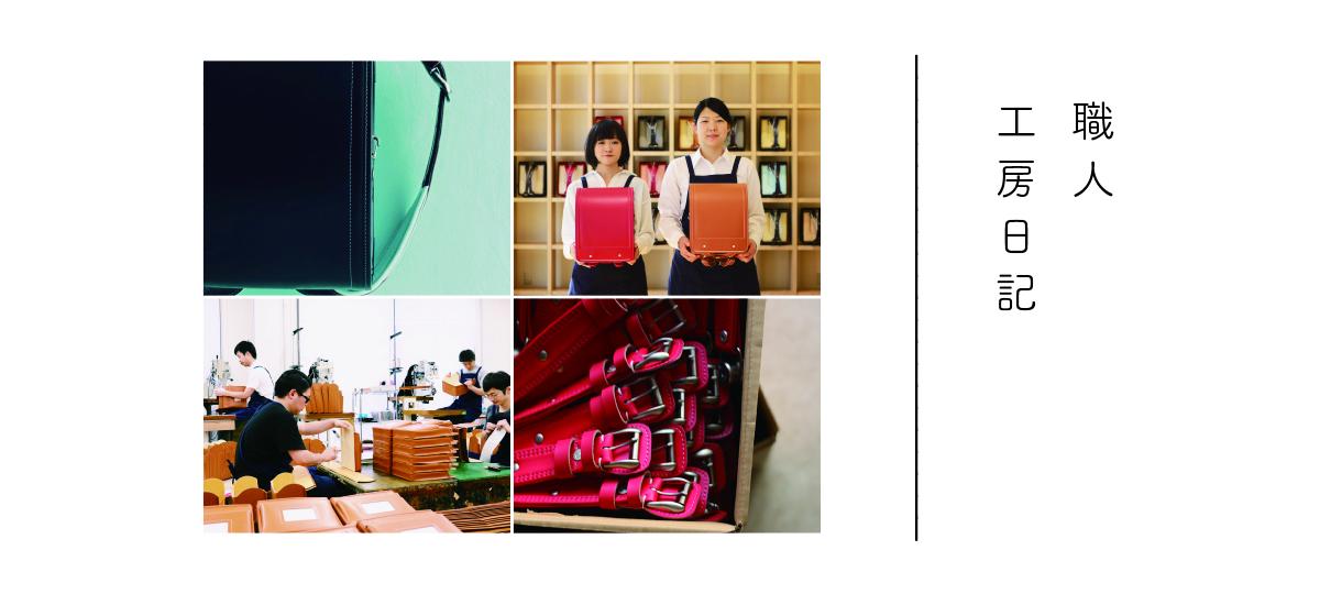 中村鞄の職人による不定期連載ブログ