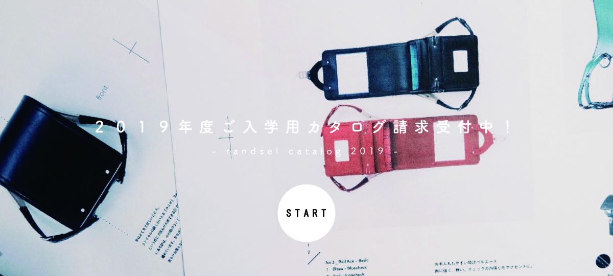 中村鞄ランドセル・カタログと革見本帳請求
