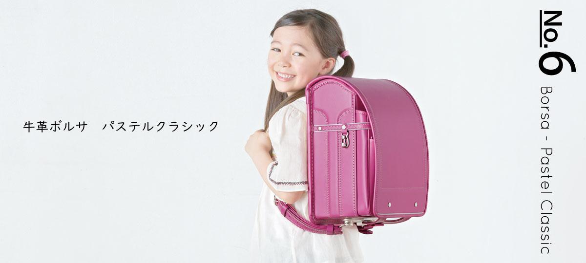 No.6 総牛革ボルサパステルクラシック