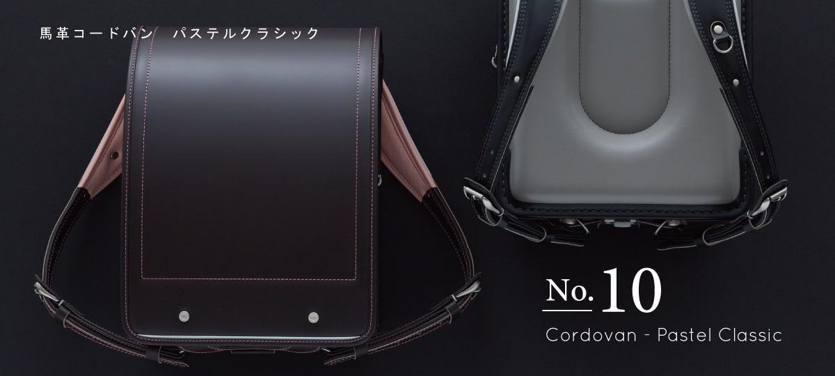No.10 馬革コードバンパステルクラシック