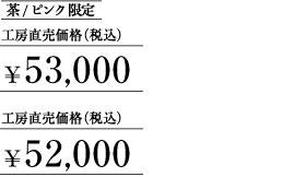No.5 ベルエース ハートモデル 工房直売価格53,000円が早期割引価格で48,000円に