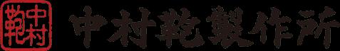 手作りランドセル中村鞄製作所ロゴ
