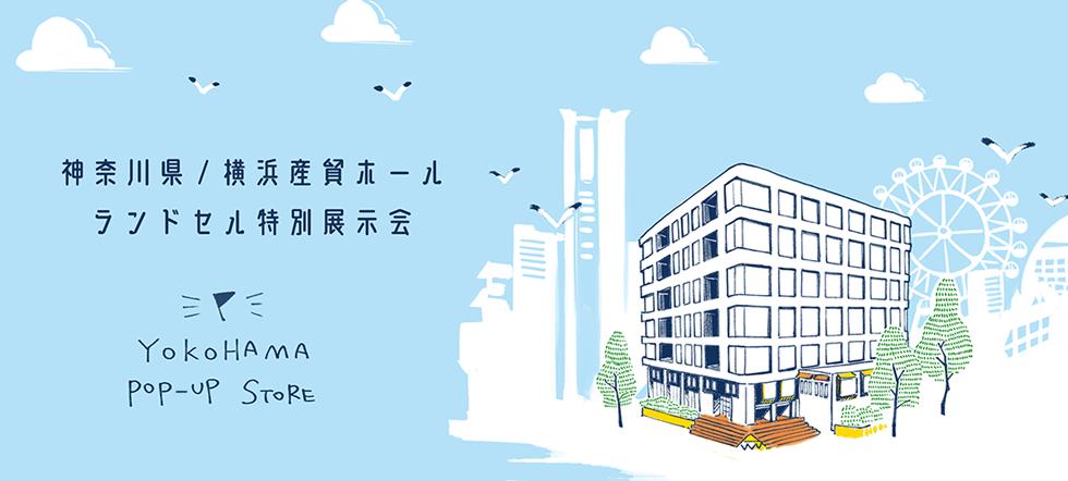 横浜ランドセル特別展示会開催!