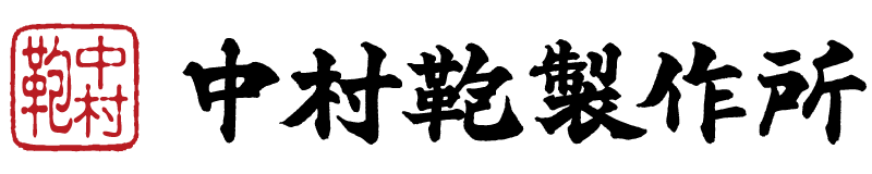 中村鞄のランドセル【公式】創業1960年の老舗ランドセル製作会社。