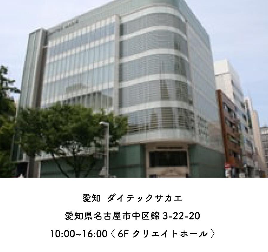 【特別先行展示会情報】3/30~3/31のスケジュール5