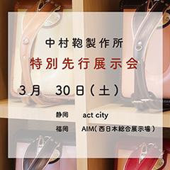 act city