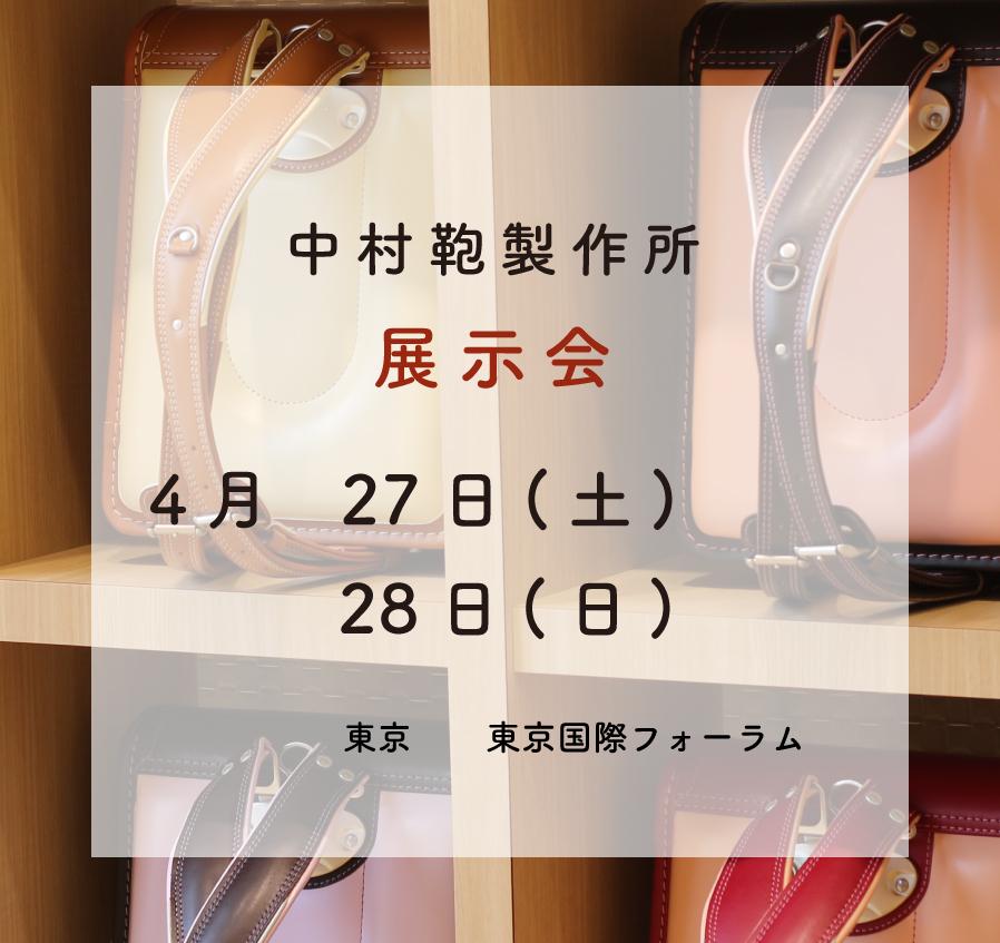 店舗・展示会ゴールデンウィークスケジュール2