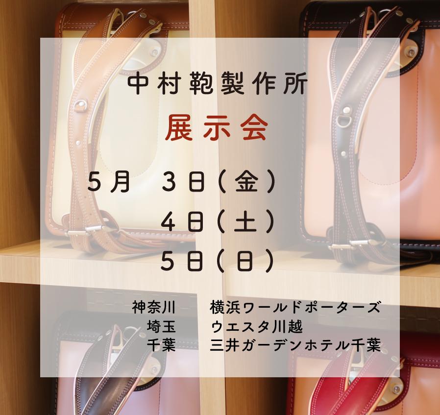 店舗・展示会ゴールデンウィークスケジュール4