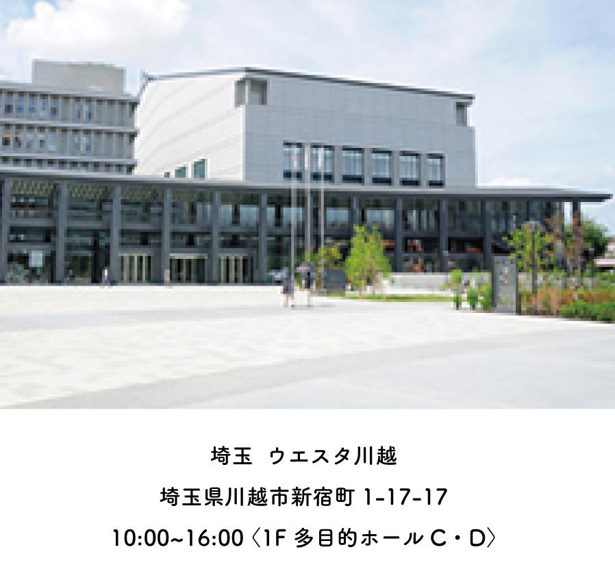 店舗・展示会ゴールデンウィークスケジュール6