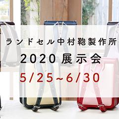 ランドセル中村鞄製作所2020展示会