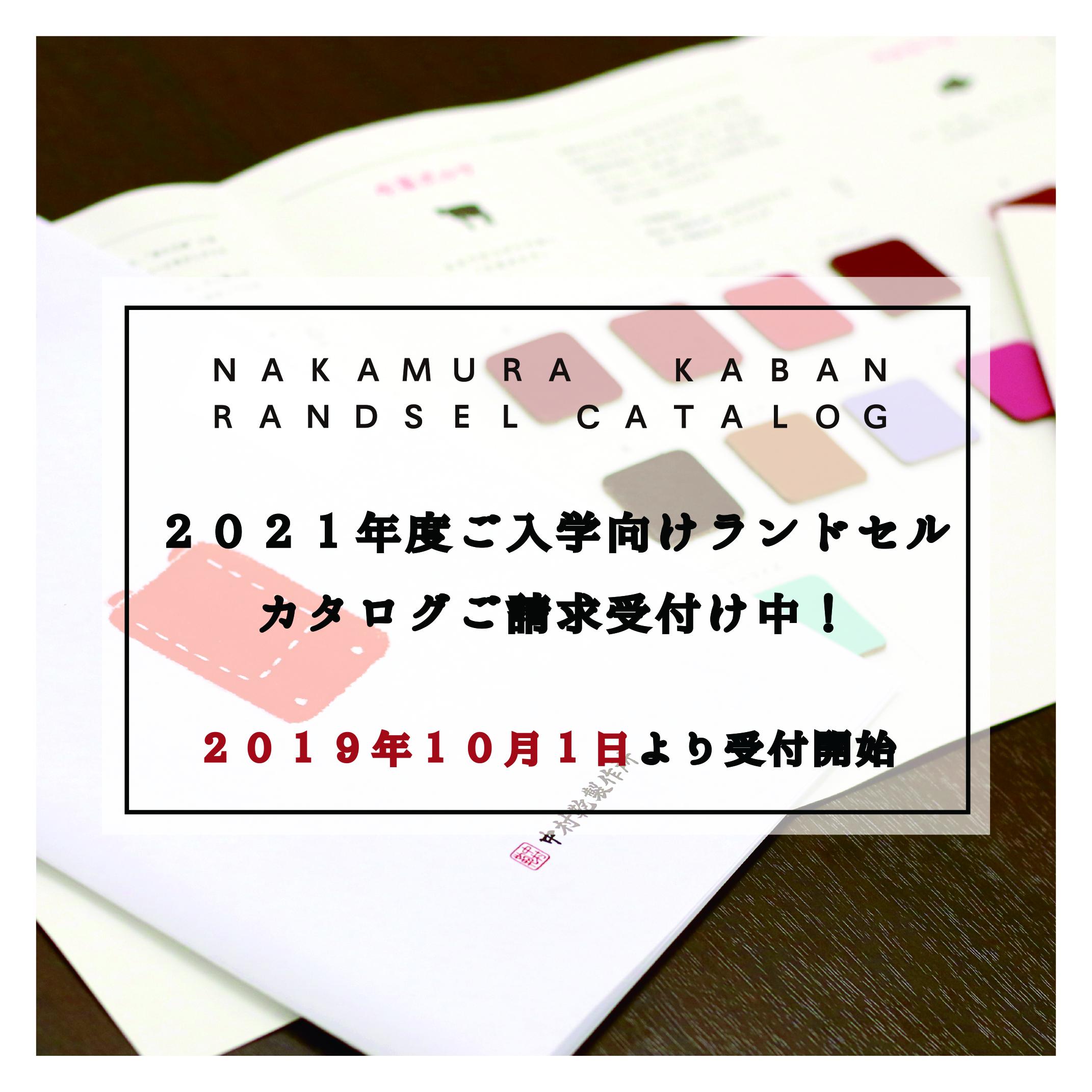2021年度ご入学向けランドセルカタログご請求受付中!