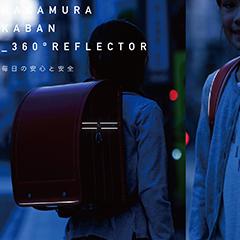 中村鞄ランドセル安全な360°反射設計