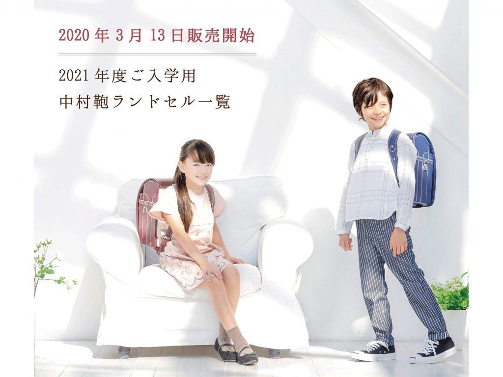 中村鞄ランドセル2021 本日3月13日から販売スタート🚩3