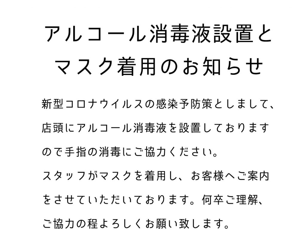 『新型コロナウイルス感染拡大防止の為 店頭ご注文受付中止のご案内』2