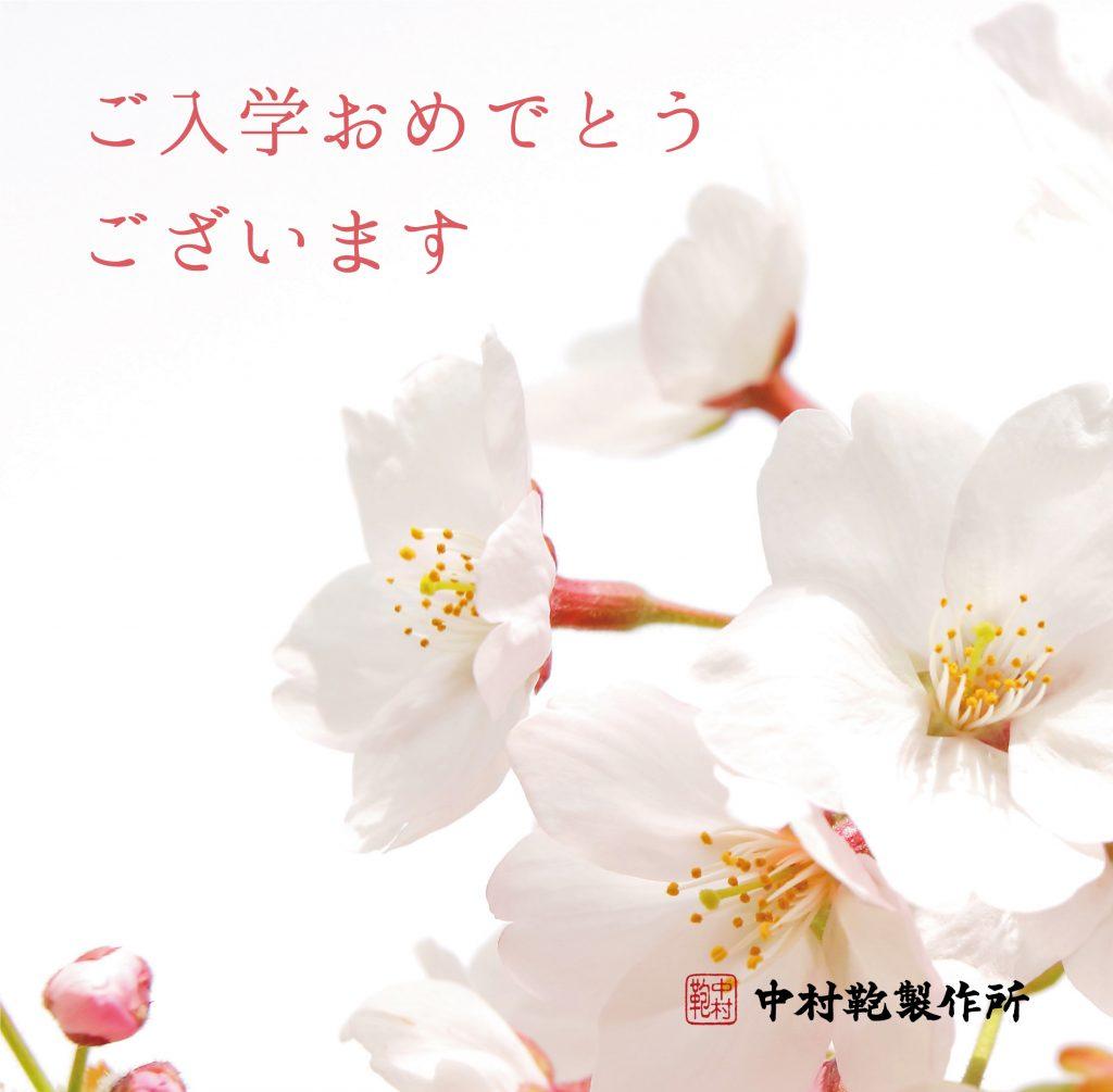 ご入学おめでとうございます!〜2020.4.1〜