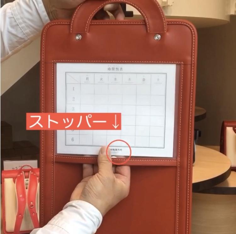 中村鞄の時間割表