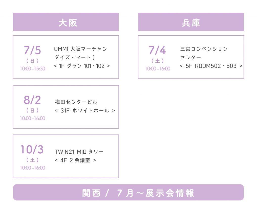 中村鞄ランドセル 7月〜の展示会情報 / 関西エリア1