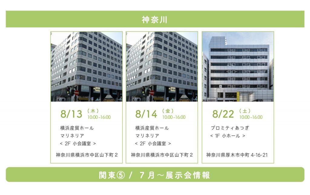 中村鞄ランドセル 7月〜の展示会情報 / 関東エリア⑤1
