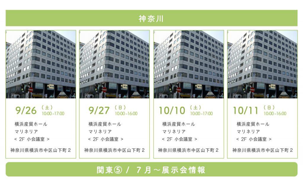 中村鞄ランドセル 7月〜の展示会情報 / 関東エリア⑤2