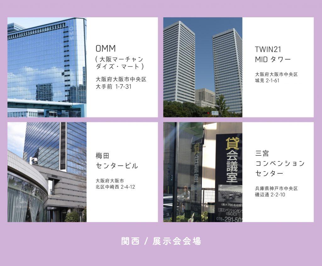 中村鞄ランドセル 7月〜の展示会情報 / 関西エリア2