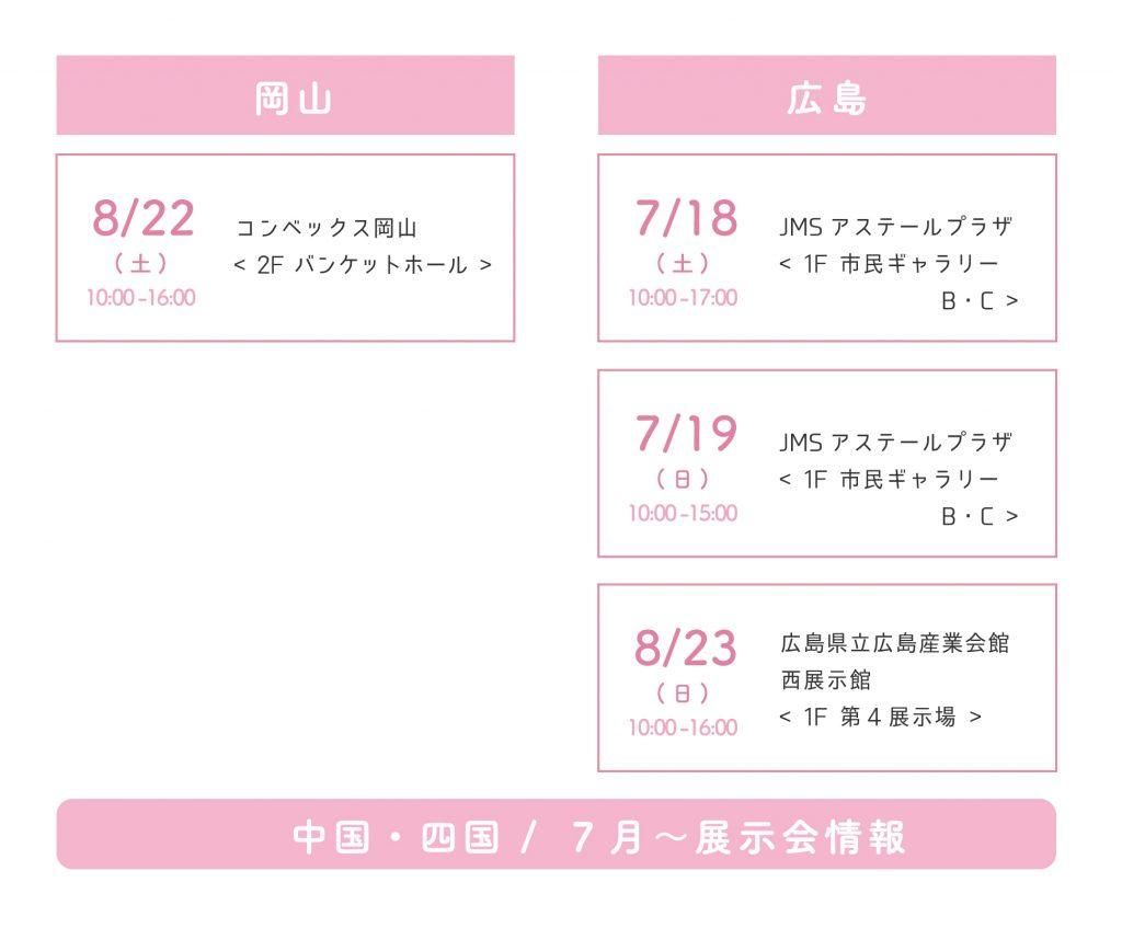 中村鞄ランドセル 7月〜の展示会情報 / 中国・四国エリア1