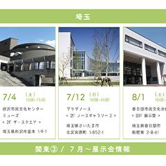 展示会情報 / 関東エリア③