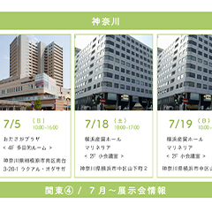 展示会情報 / 関東エリア④