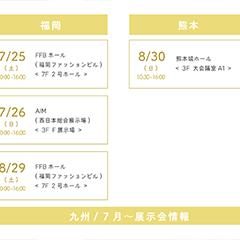 中村鞄ランドセル 7月〜の展示会情報