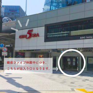 東京銀座店入館までの流れ1