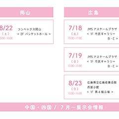 中村鞄ランドセル 7月〜の展示会情報 / 中国・四国エリア