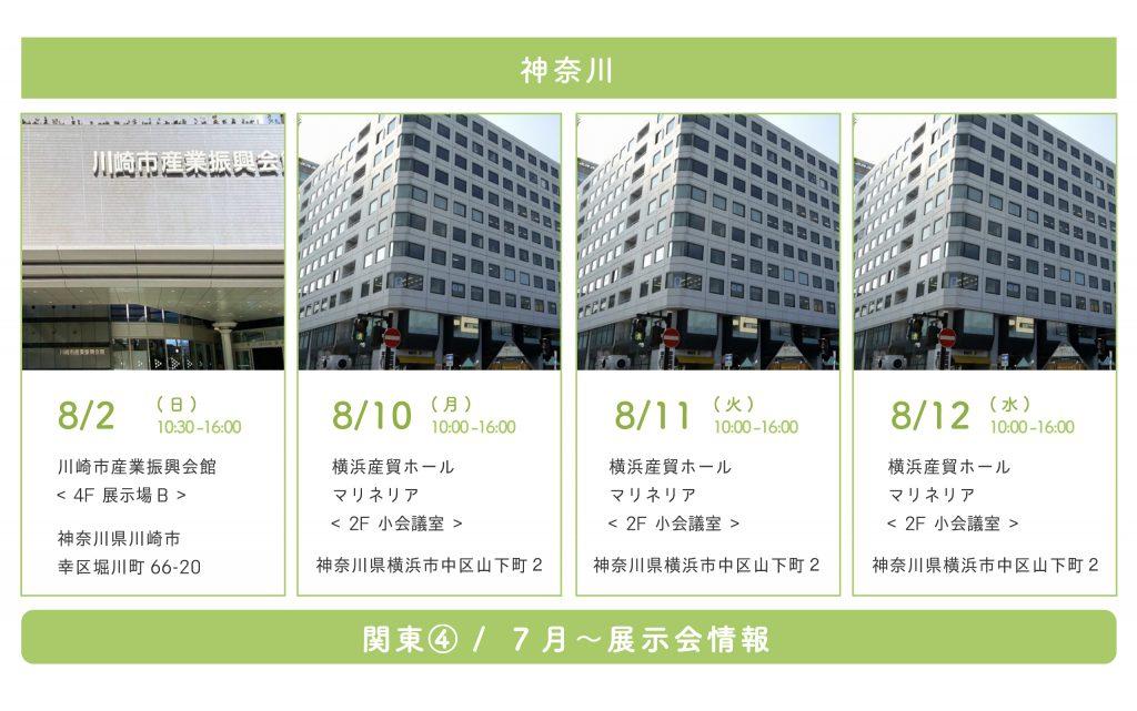 中村鞄ランドセル 7月〜の展示会情報 / 関東エリア④2