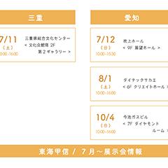 中村鞄ランドセル 7月〜の展示会情報 / 東海甲信エリア