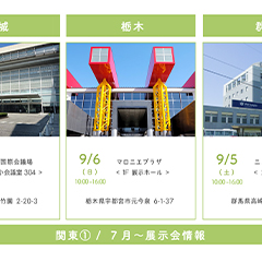 中村鞄ランドセル 7月〜の展示会情報 / 関東エリア①