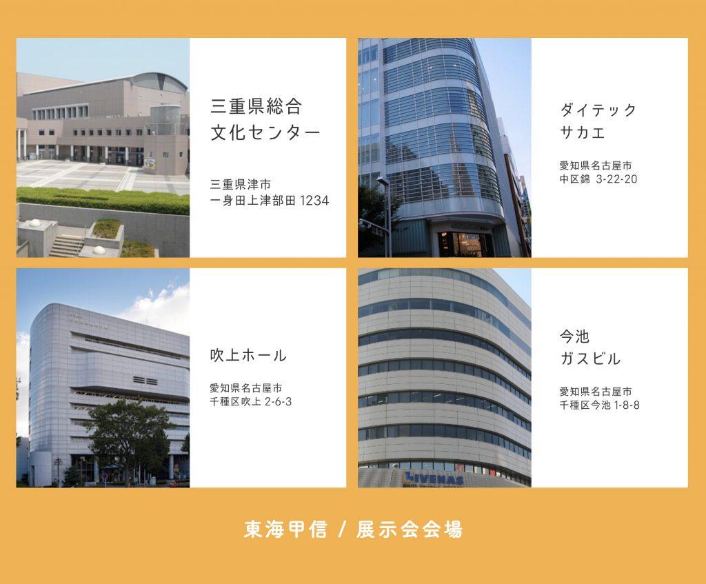 中村鞄ランドセル 7月〜の展示会情報 / 東海甲信エリア2