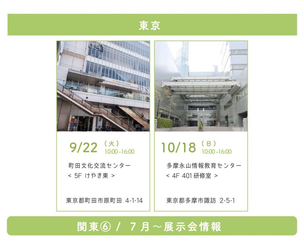 中村鞄ランドセル 7月〜の展示会情報 / 関東エリア⑥2
