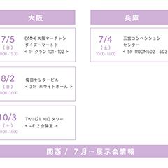 中村鞄ランドセル 7月〜の展示会情報 / 関西エリア