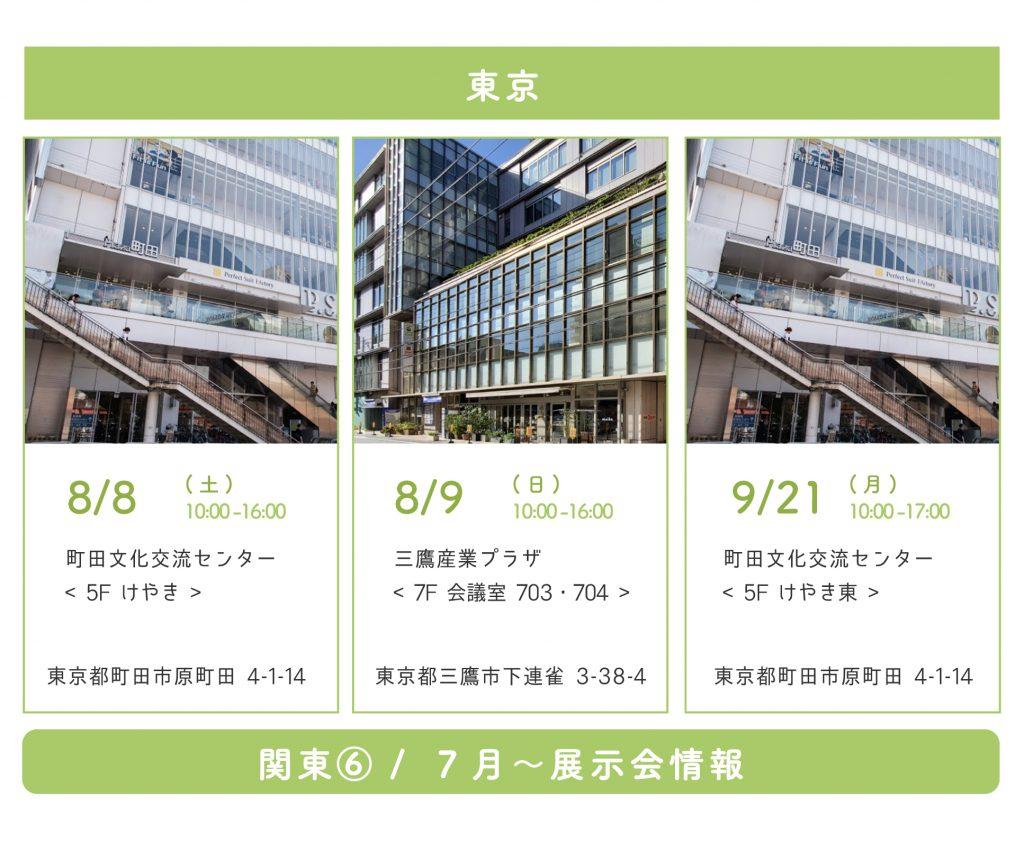 中村鞄ランドセル 7月〜の展示会情報 / 関東エリア⑥1