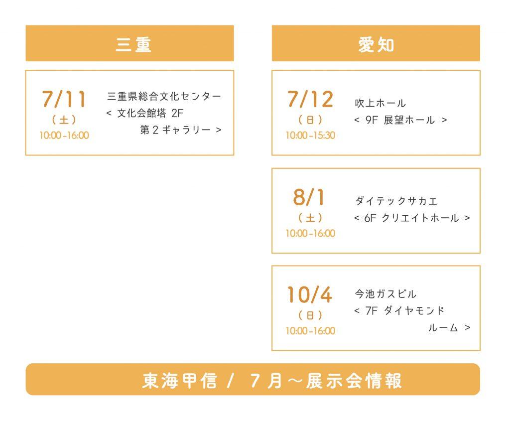 中村鞄ランドセル 7月〜の展示会情報 / 東海甲信エリア1