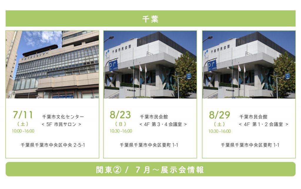 中村鞄ランドセル 7月〜の展示会情報 / 関東エリア②1