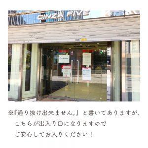 東京銀座店入館までの流れ2