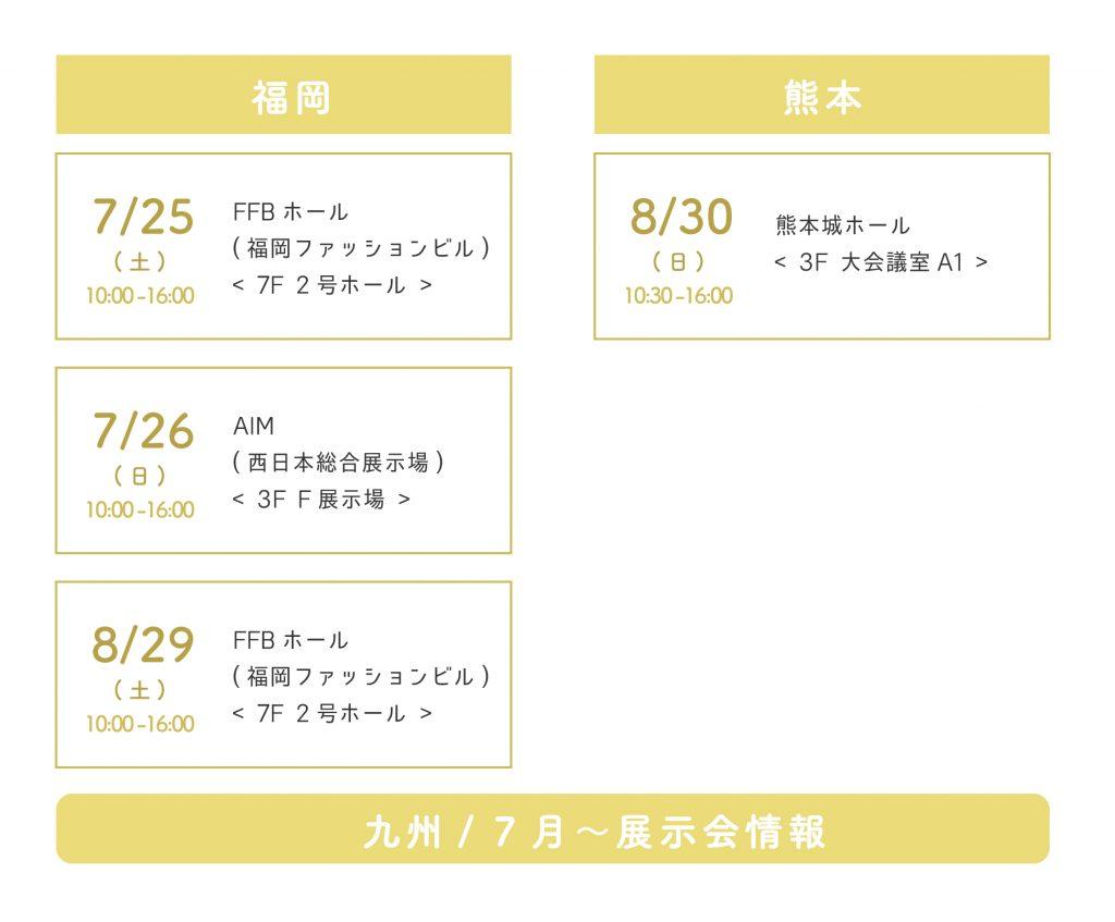 中村鞄ランドセル 7月〜の展示会情報1
