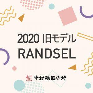 2020年旧モデルランドセルONLINE販売について